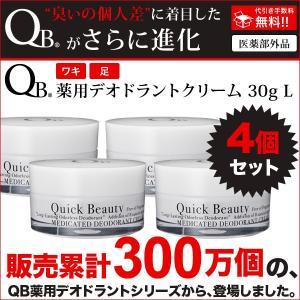 QB薬用デオドラントクリーム L 30g 4個セット ワキガ わきが ワキのニオイ足の臭い|daikanyama-st