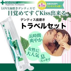 LOVE歯磨き!デンティス 9種類の天然成分配合の口臭をケアする口臭予防ハミガキ粉と歯ブラシのセット...