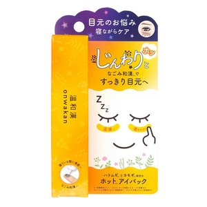 目元をじんわり優しく温めながら、保湿をする就寝用目元ケアアイテムです。目元の悩みを寝ながらじっくりケ...