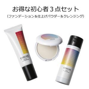 【お買い得】COSCOS初心者3点セット送料無料(ファンデーション:白肌 パウダー クレンジング)|daikanyama-st