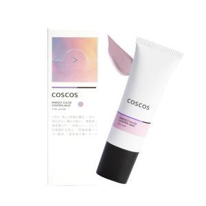 COSCOS カラーコントロールベース(ライラックパープル)化粧下地 血色感 透明感  持続 コスプレ コスコス こすこす|daikanyama-st