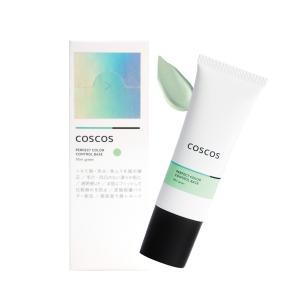 COSCOS コスプレ用 カラーコントロールベース(ミントグリーン) コスコス こすこす コスプレイヤー コスプレ メイク リベルタ|daikanyama-st