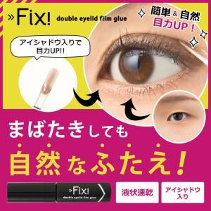Fix! double eyelid film glue リベルタ 二重のり  二重まぶた 二重シャドウ のりじゃないばれないふたえ アイプチのかわりに 二重に|daikanyama-st