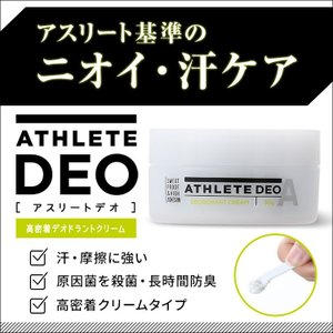 アスリートデオ薬用デオドラントクリーム  30g ワキガ わ...