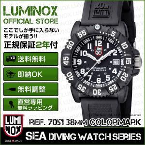 Luminox直営店 ref. 7051 38mm Colormark[腕時計/レディース] daikanyama-st