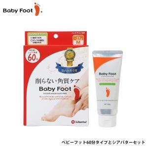ベビーフット 足用 保湿クリーム がおまけでついてくるお得なセット フットケア 足の ニオイ  つる...