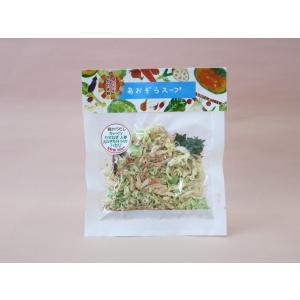 国産 乾燥野菜 即席スープ あおぞらスープ キャベツとたまねぎスープ 岡山県産|daiki-foods