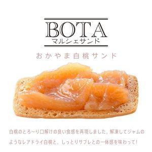 サブレサンドBOTA おかやま白桃サンド(5個入り)|daiki-foods