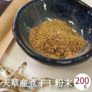 煮干し 粉末 100g x2袋入り だし 国産  無添加 出汁 煮干し粉 煮干し粉末 うるめいわし ...