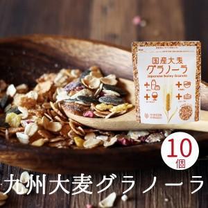 大麦グラノーラ 国産 送料無料 200g x10袋入り ヨーグルト はちみつ 朝食 ダイエット