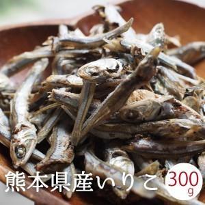 食べるいりこ おやつ 300g 熊本県天草産 煮干し いりこ 食べる煮干し 無添加 健康おやつ おつ...