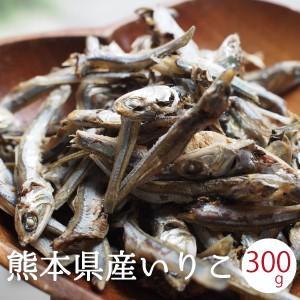 食べるいりこ おやつ 300g 熊本県天草産 煮干し いりこ 食べる煮干し 無添加 無塩 健康おやつ おつまみ
