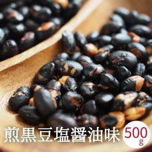 煎り黒豆 九州産 ほんのり塩味 ほんのり醤油味 500g (250g x2袋入り) クロダマル 煎り...