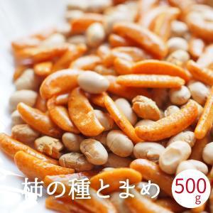 柿の種とまめ おやつ 500g 九州産煎り大豆 柿の種 おつまみ 煎り大豆 チャック付き袋