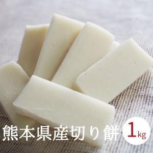 餅 もち 切り餅 1kg 18〜20個程度 お正月 熊本県産 無添加 おもち 玉名産