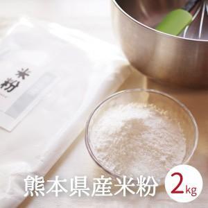 【メール便全国送料無料】  熊本県産のヒノヒカリから作った「米粉」です。 小麦粉の代用として今注目の...