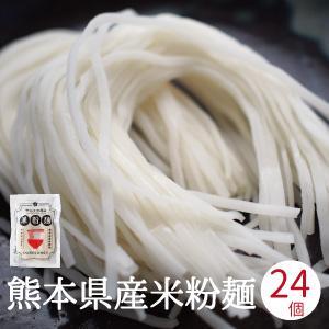 熊本県産のヒノヒカリから作った「米粉麺」です。 小麦粉の代用として今注目のグルテンフリー食材です。 ...