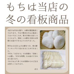 餅 もち 丸餅 1kg 18〜20個程度 お正月 熊本県産 無添加 おもち 小餅 こもち 玉名産|daikichimiso|04