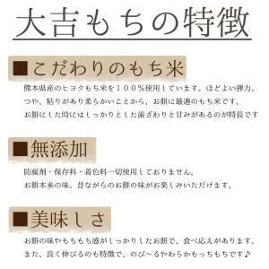 餅 もち 丸餅 1kg 18〜20個程度 お正月 熊本県産 無添加 おもち 小餅 こもち 玉名産|daikichimiso|05