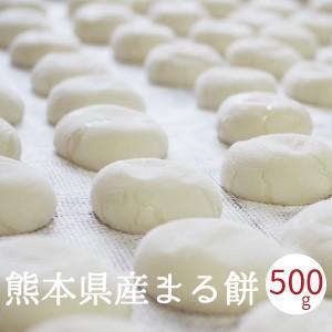丸餅 500g 餅 熊本県産 無添加 おもち 玉名産