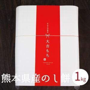 餅 のし餅 1kg 熊本県産 無添加 おもち 切り餅/角餅 ではございません 玉名産