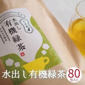水出し緑茶 ティーバッグ 有機 オーガニック 国産 240g (3g×80包入り) 大吉茶 無添加 ...