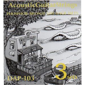 Daikingアコースティックギター弦フォスファーブロンズライトゲージ3セットパックDAP-123 日本全国送料無料 daikingcorporation