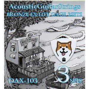 DaikingDAX-103&柴犬ピックTAセット ブロンズEXライトゲージ3セットパックにギターピック1枚が付いたセットです。 daikingcorporation