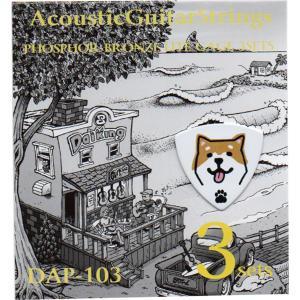 DaikingDAP-123&柴犬ピックTAセット フォスファーブロンズライトゲージ3セットパックにギターピック1枚が付いたセットです。 daikingcorporation