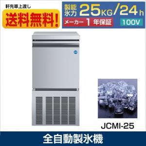 業務用製氷機 25kg キューブアイス JCMI-25 送料...