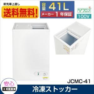 注意  ※この商品は個人様宅への配達不可の商品です。店舗、会社名をお知らせ下さい。   JCMC-4...