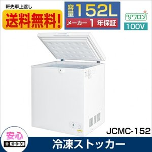 【送料無料】冷凍ストッカー JCMC-152 キャスター付 鍵付 大容量