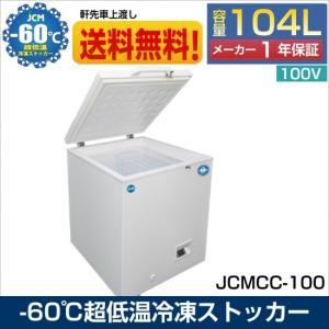 【送料無料】JCMCC-100 超低温冷凍ストッカー チェスト フリーザー 冷凍庫 60℃ 内蓋付 ...