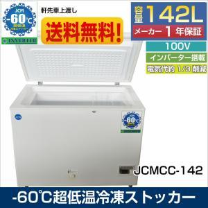 【送料無料】JCMCC−142 超低温冷凍ストッカー インバーター 省エネ −60℃ 冷凍庫 チェス...