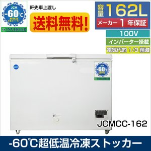 【送料無料】JCMCC−162 超低温冷凍ストッカー インバーター 省エネ −60℃  冷凍庫 チェ...
