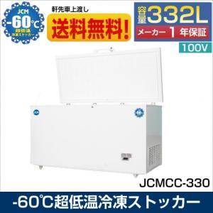 【送料無料】JCMCC-330 -60℃ 超低温冷凍ストッカー チェスト フリーザー 冷凍庫 内蓋付...