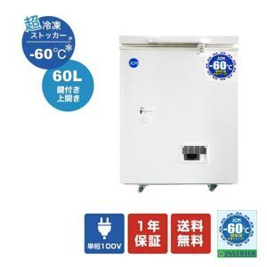 【送料無料】JCMCC-60 超低温冷凍ストッカー チェスト フリーザー 冷凍庫 内蓋付 鍵付 小型