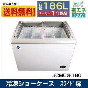 業務用 冷凍ショーケース ストッカー 業務用冷凍庫 保冷庫 JCMCS-180 180L スライド扉...
