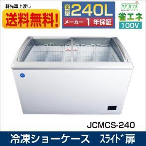 業務用 冷凍ショーケース ストッカー 業務用冷凍庫 保冷庫 JCMCS-240 240L スライド扉...