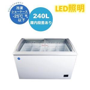 業務用 冷凍ショーケース ストッカー 業務用冷凍庫 保冷庫 LED照明付 JCMCS-240L スラ...