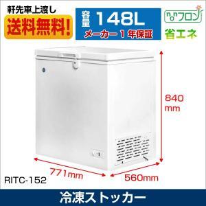 冷凍ストッカー 冷凍庫 保冷庫 業務用冷凍庫 フリーザー 小型冷凍庫 RITC-152 キャスター付...