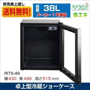 卓上型冷蔵ショーケース 業務用 冷蔵庫 RITS-46 LED照明付 小型タイプ 自動霜取 補助金 ...