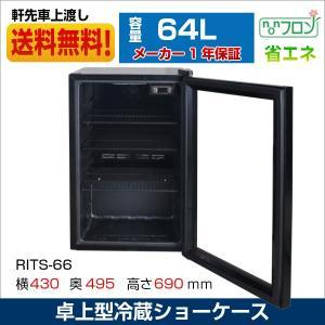卓上型冷蔵ショーケース 業務用 冷蔵庫 RITS-66 LED照明付 小型タイプ 自動霜取 補助金 ...