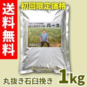【初回限定】キャンペーン価格!送料無料!!高家梁そば花一文「石臼挽き」 1kg