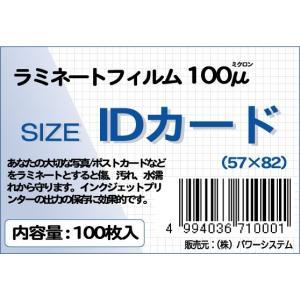 【数量限定】ラミネートフィルム サイズ:IDカード(57×82mm) 厚さ:100ミクロン 枚数:100枚|daiko2001