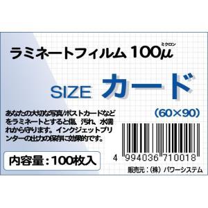 【数量限定】ラミネートフィルム サイズ:カード(60×90mm) 厚さ:100ミクロン 枚数:100枚|daiko2001