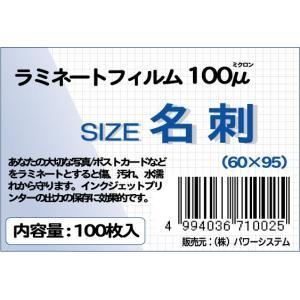 【数量限定】ラミネートフィルム サイズ:名刺(60×95mm)厚さ:100ミクロン 枚数:100枚|daiko2001
