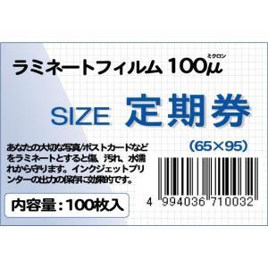 【数量限定】ラミネートフィルム サイズ:定期券(65×95mm)厚さ:100ミクロン 枚数:100枚|daiko2001