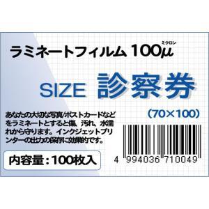 【数量限定】ラミネートフィルム サイズ:診察券(70×100mm)厚さ:100ミクロン 枚数:100枚|daiko2001