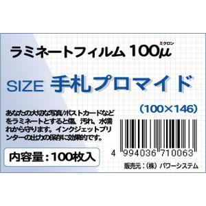【数量限定】ラミネートフィルム サイズ:手札プロマイド(100×146mm)厚さ:100ミクロン 枚数:100枚|daiko2001